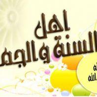 ahlus-sunnah-wal-jamaah