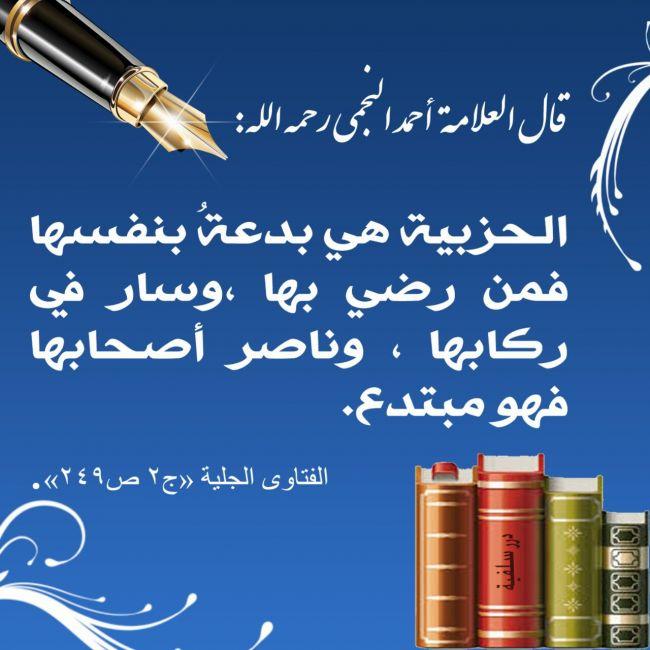 ahmad najmi hizbiyya
