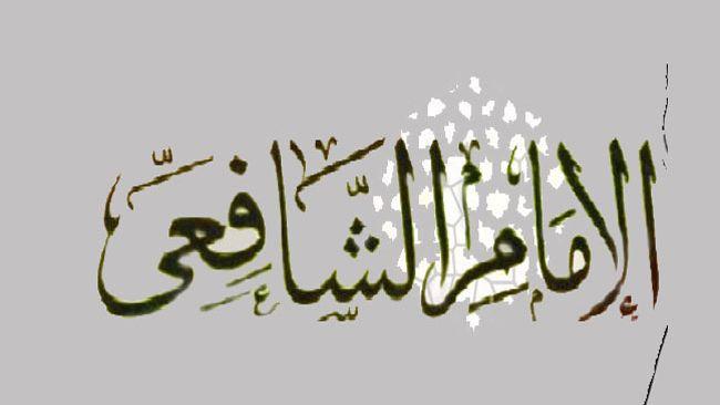 الامام-الشافعي