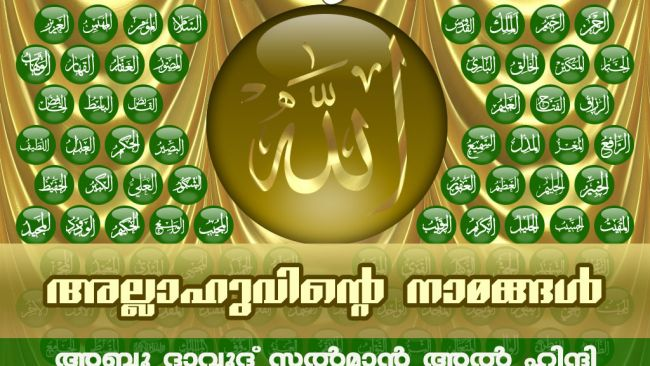 asmaullah1