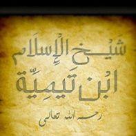 ibn thaymyya