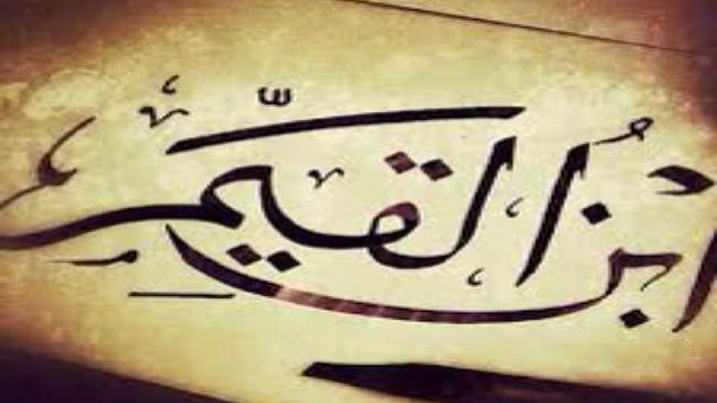 ibnul qayyim