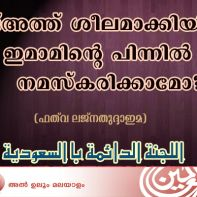 imaam bidath