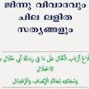 jinn allitha sathyam