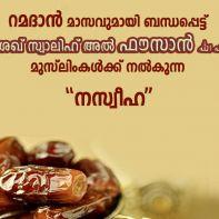 nomb ramadan