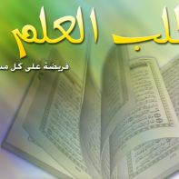 talibul-ilm